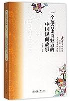 一个蕴含史诗魅力的中国民间故事/东方文化集成
