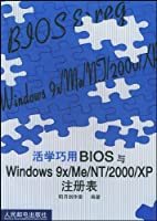 [按需印刷]活学巧用BIOS与Windows 9x/Me/NT/2000/XP注册表