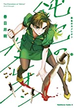 鈍色のカメレオン コミック 1-3巻セット [コミック] 春日井明