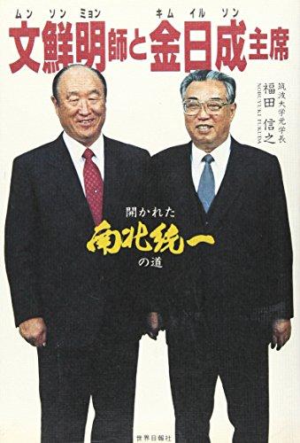 文鮮明(ムンソンミョン)師と金日成(キムイルソン)主席―開かれた南北統一の道
