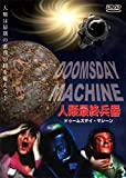 人類最終兵器 ドゥームズデイ・マシーン[IDM-506][DVD]