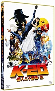 K-20 怪人二十面相・伝 通常版 [DVD]