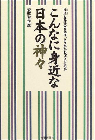 こんなに身近な日本の神々―神道と私達の文化は、どうかかわっているのか