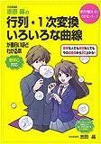 志田晶の 行列・1次変換・いろいろな曲線が面白いほどわかる本 (数学が面白いほどわかるシリーズ)