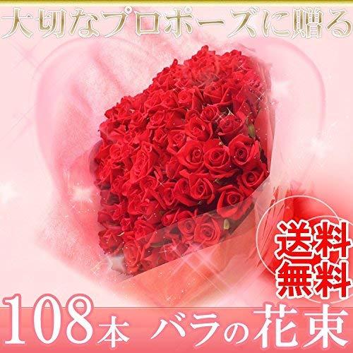 [ビズフラワー]【花束 バラ(国産)50~60センチ 108本 プロポーズ専用】薔薇 お祝い