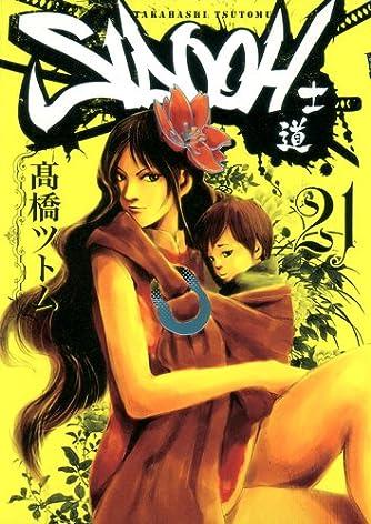 SIDOOH ―士道― 21 (ヤングジャンプコミックス)