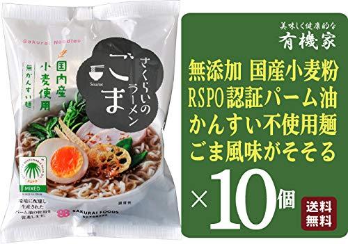 無添加 ごまラーメン 100g×10個 ★ 送料無料 宅配便 ★麺は国内産小麦粉を使用し、RSPO認定のパーム油で揚げています。香り漂うごま味ラーメンです。
