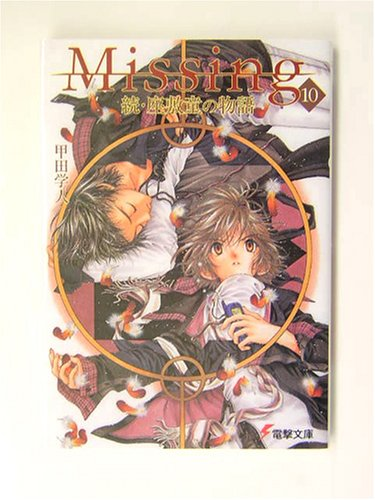 Missing〈10〉続・座敷童の物語 (電撃文庫)