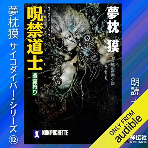 『サイコダイバーシリーズ12・呪禁道士<憑霊狩り>』のカバーアート