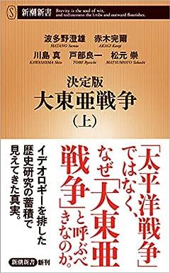 決定版 大東亜戦争(上) (新潮新書)