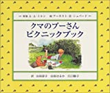 クマのプーさん ピクニックブック