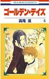 ゴールデン・デイズ 4 (花とゆめコミックス)