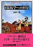 増補競馬学への招待 平凡社ライブラリー (537)