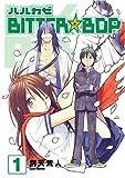 ハルカゼBITTER☆BOP 1 (BLADEコミックス)
