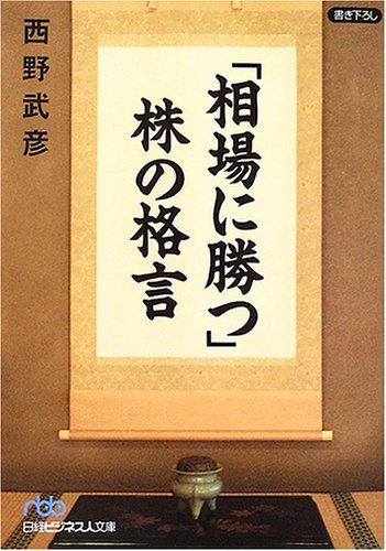 「相場に勝つ」株の格言 (日経ビジネス人文庫)