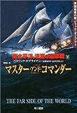 南太平洋、波瀾の追撃戦〈下〉―英国海軍の雄ジャック・オーブリー (ハヤカワ文庫NV)