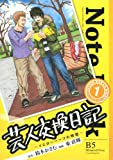 コミック「芸人交換日記(1) 」