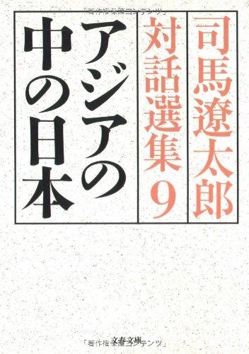 アジアの中の日本 司馬遼太郎対話選集9 (文春文庫)