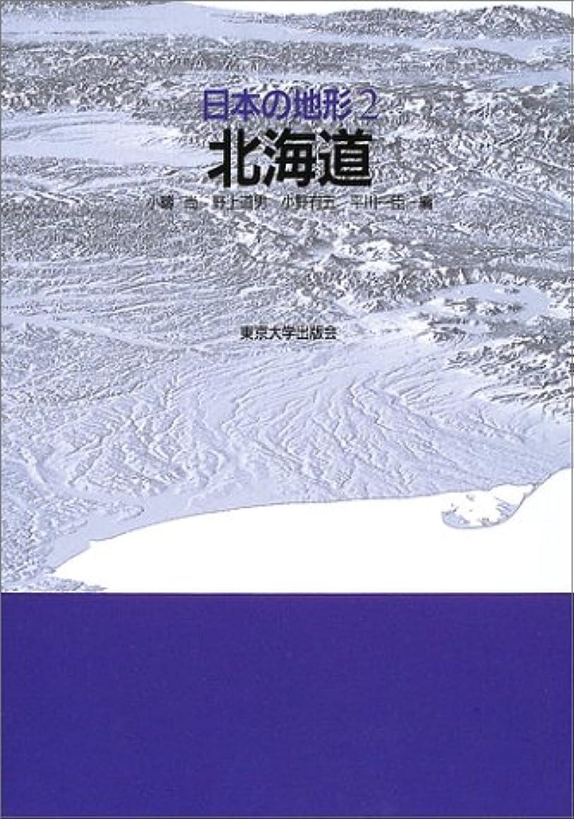 漫画家禽レーニン主義日本の地形〈2〉北海道