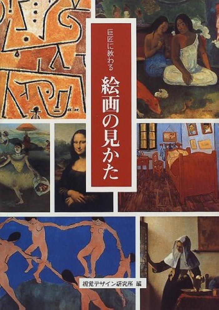 マークダウンリア王葉を集める巨匠に教わる絵画の見かた (リトルキュレーターシリーズ)