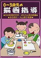 0~3歳児の描画指導