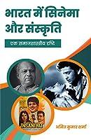 Bharat Mein Cinema Aur Sanskriti