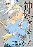 神様のジョーカー(1) (イブニングコミックス)