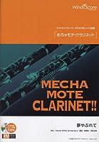 [ピアノ伴奏・デモ演奏 CD付] 夢やぶれて(クラリネットソロ WMC-13-005)