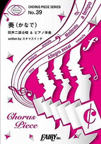 コーラスピースCP39 奏(かなで) / スキマスイッチ (同声二部合唱&ピアノ伴奏譜) (CHORUS PIECE SERIES)