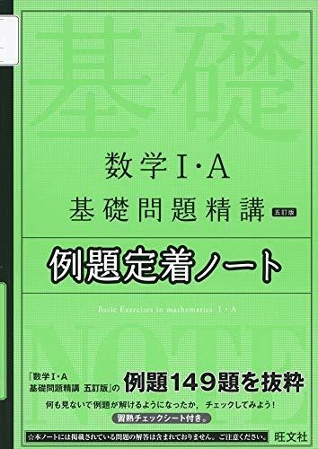 数学I・A基礎問題精講 五訂版 例題定着ノートの詳細を見る
