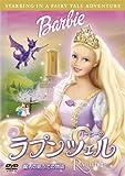 バービーのラプンツェル 魔法の絵ふでの物語[DVD]