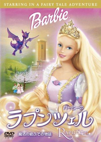 Animation - Barbie As Rapunzel [Edizione: Giappone] [Italia] [DVD]