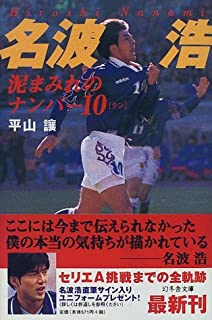 名波浩—泥まみれのナンバー10 (幻冬舎文庫)