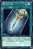 遊戯王カード 脆刃の剣(ノーマルレア) イグニッション・アサルト(IGAS) | 装備魔法 ノーマル レア