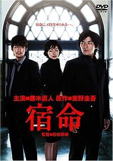 宿命 [DVD]