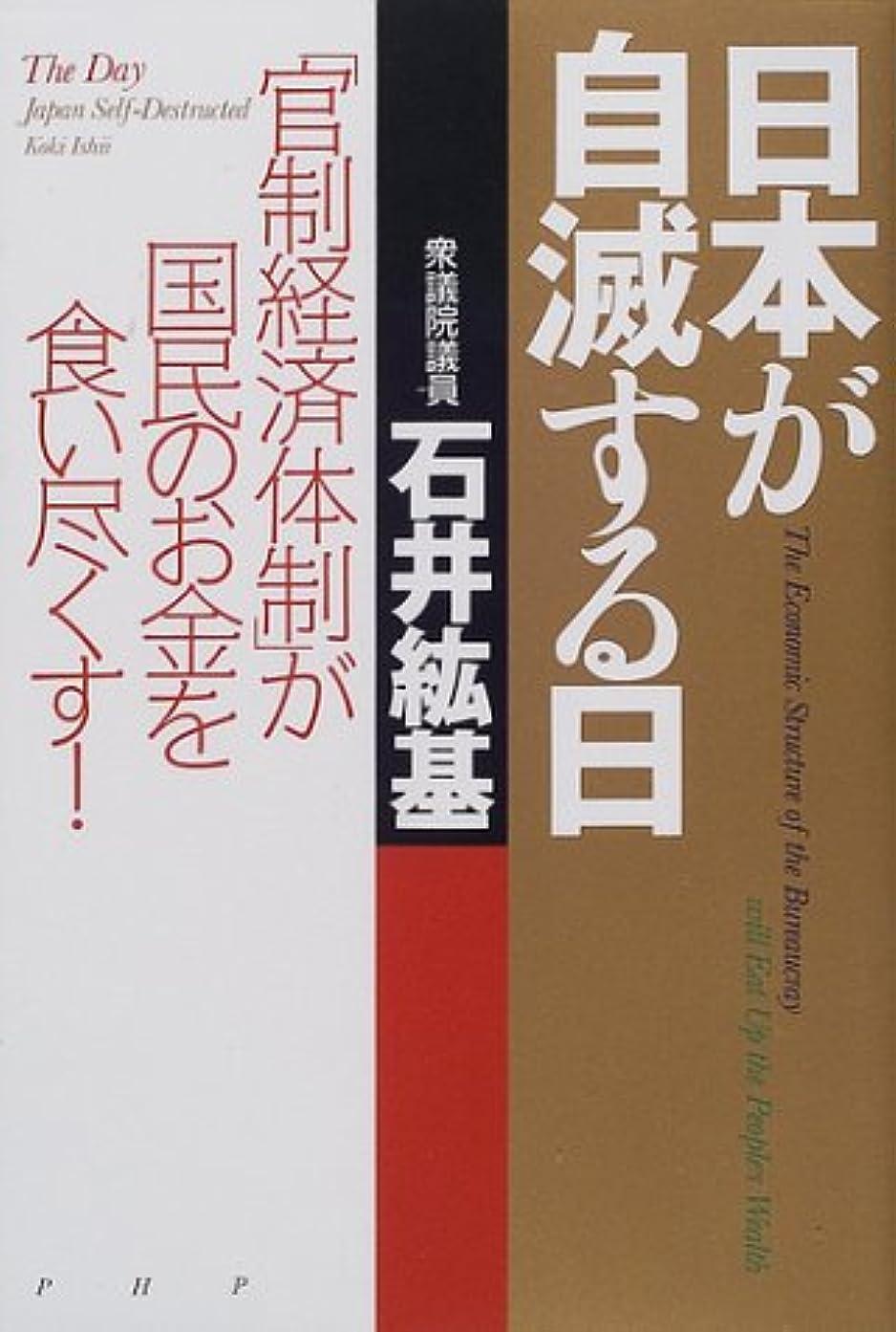 マーチャンダイザー寄稿者割り当てる日本が自滅する日―「官制経済体制」が国民のお金を食い尽くす!