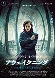 アウェイクニング [DVD]