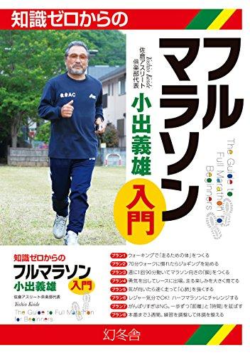 知識ゼロからのフルマラソン入門 (幻冬舎単行本)