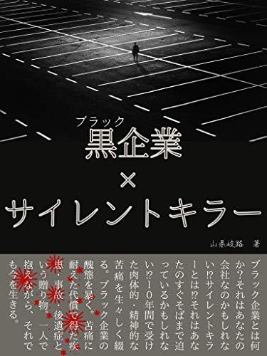 黒企業×サイレントキラー (あるにこる文庫)