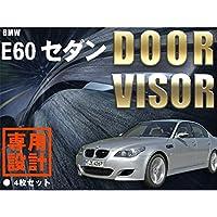 【ノーブランド品】 BMW E60 5シリーズ セダン ドアバイザー スモーク サイドバイザー 4枚セット