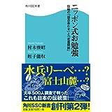 ニッポン式お勉強 伝統の「語呂合わせ」と「定番問題」 (角川SSC新書)