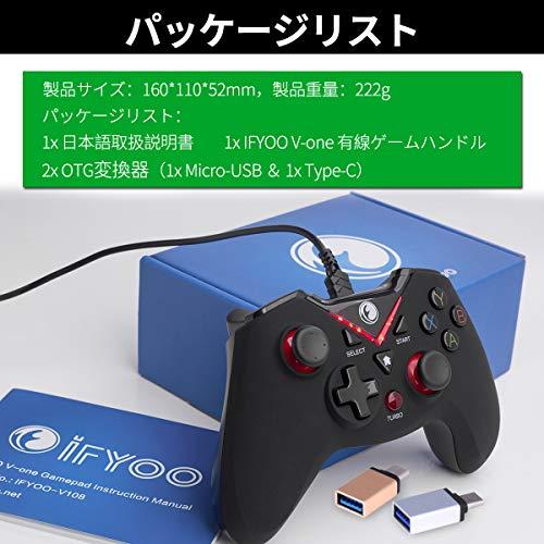 IFYOOV-one有線USB接続ゲームパッド[PCコンピューターWindows10/8/7/XP,Steam&Android&PS3]対応コントローラー(赤色+OTG)