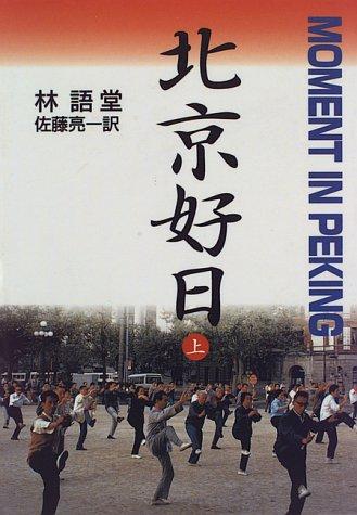 北京好日〈上〉の詳細を見る
