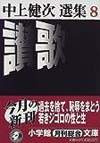 讃歌―中上健次選集〈8〉 (小学館文庫)