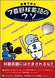 プロ野球英語のウソ (映画で学ぶ生きた英語表現)