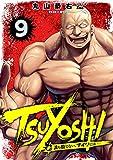 TSUYOSHI 誰も勝てない、アイツには(9) (サイコミ×裏少年サンデーコミックス)