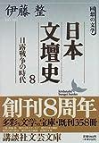 日本文壇史8 日露戦争の時代 (講談社文芸文庫)