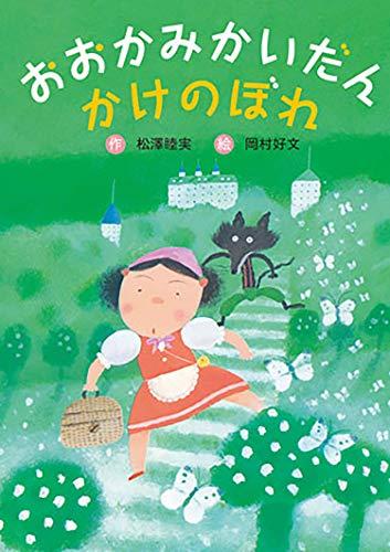 おおかみかいだんかけのぼれ 幼年童話セレクション