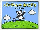 パンダくんのおにぎり (PHPわたしのえほん)