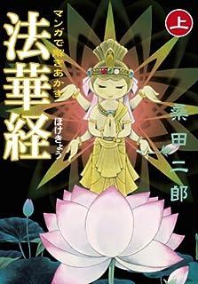 マンガで解きあかす法華経【上】 (マンガショップシリーズ)